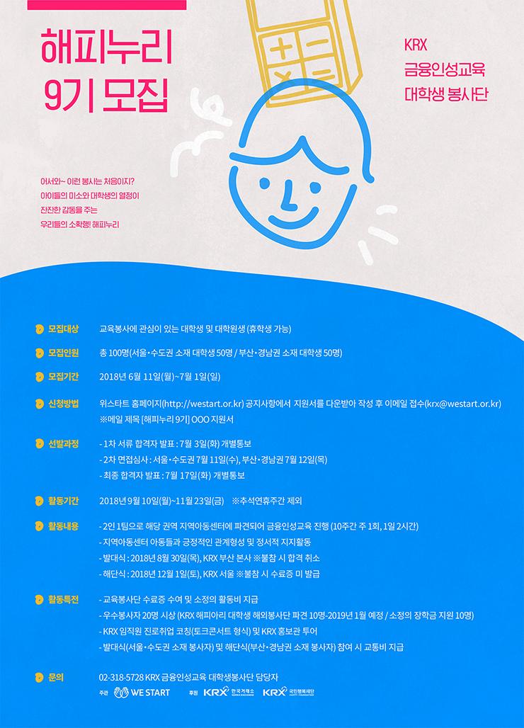 KRX 해피누리 9기 금융인성교육 대학생봉사단 모집 (~7/1)