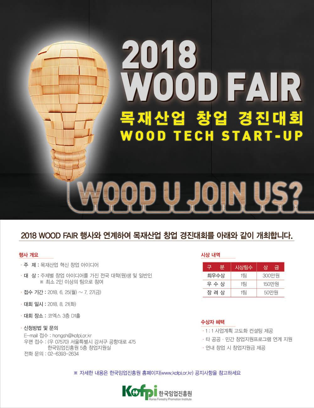 2018 WOOD FAIR 목재산업 창업(Wood Tech Start-up) 경진대회