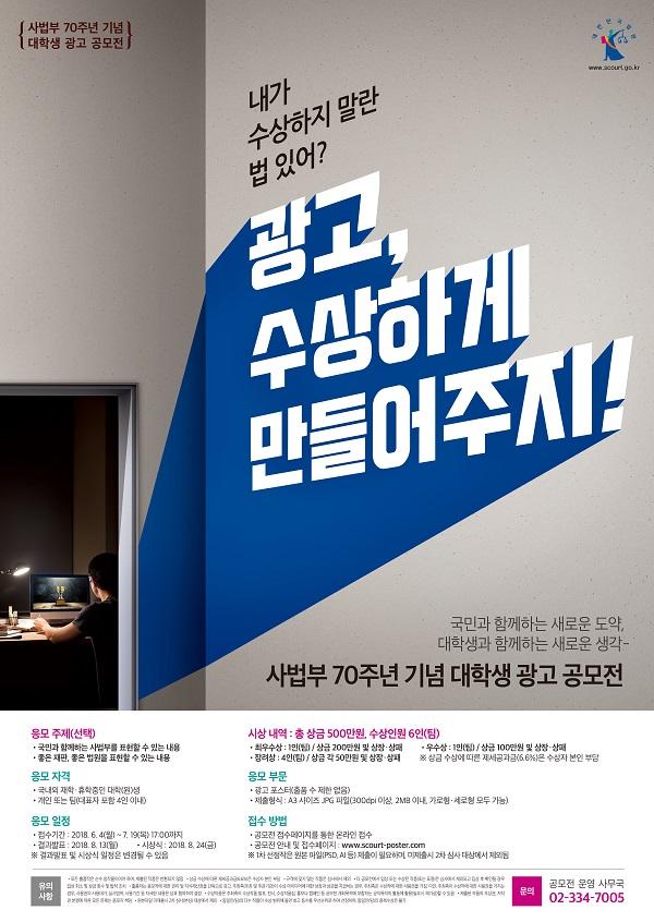 사법부 70주년 기념 대학생 광고 공모전