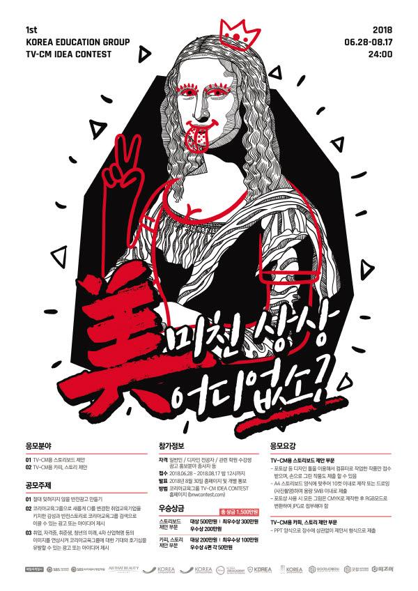 코리아 교육 그룹 제 1회 TV-CM IDEA-CONTEST