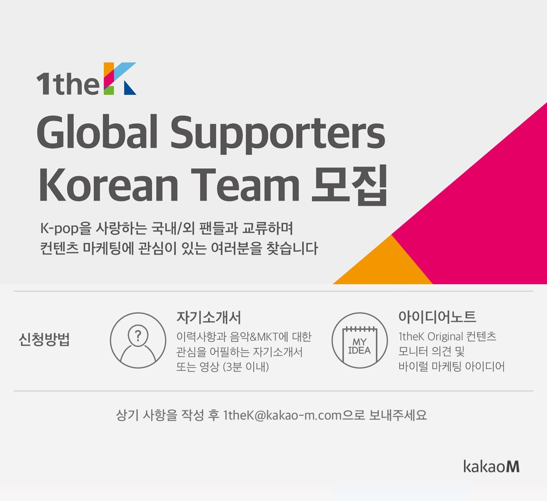 1theK (원더케이) 글로벌 서포터즈 대한민국 팀 모집