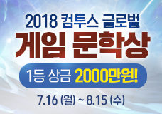 컴투스 글로벌 게임문학상 2018