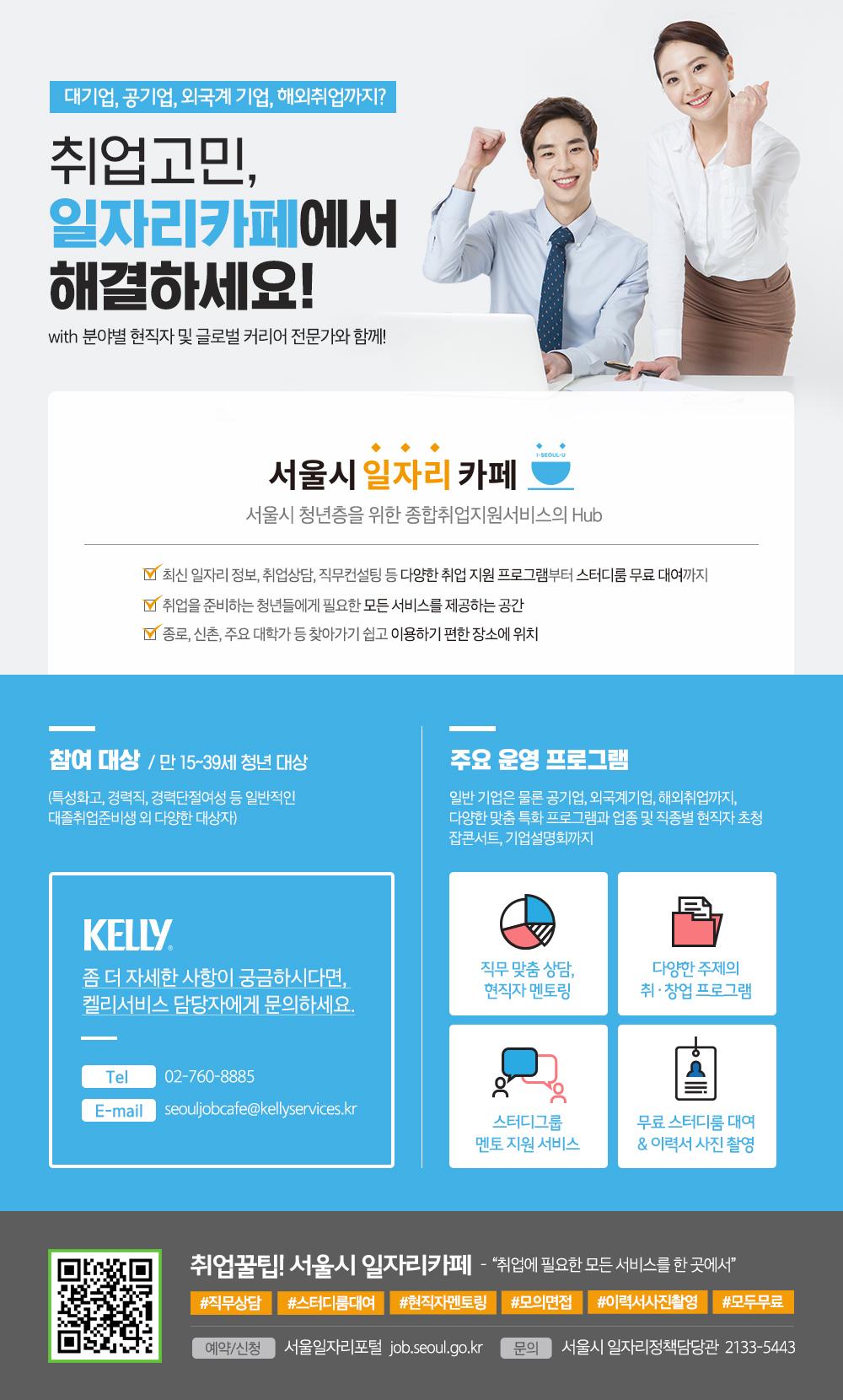 취준생 잡학사전 - 서울시 일자리카페 무료 취업지원 프로그램