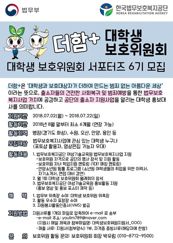 [한국법무보호복지공단] 더함+ 대학생보호위원회 서포터즈 6기를 모집합니다!!