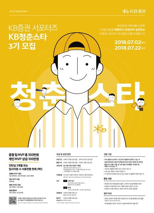 KB증권 서포터즈 KB청춘스타 3기모집