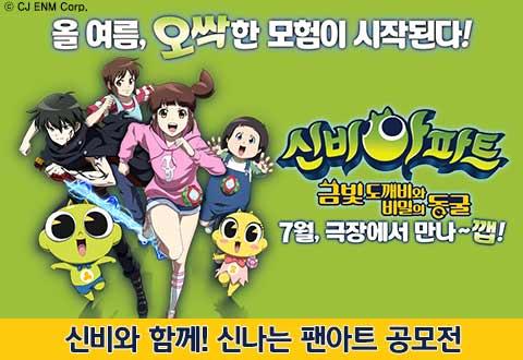 ≪신비아파트- 금빛 도깨비와 비밀의 동굴≫ 팬아트공모전