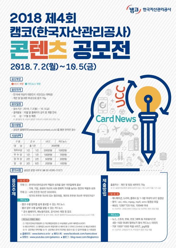 2018 제4회 캠코(한국자산관리공사) 콘텐츠 공모전
