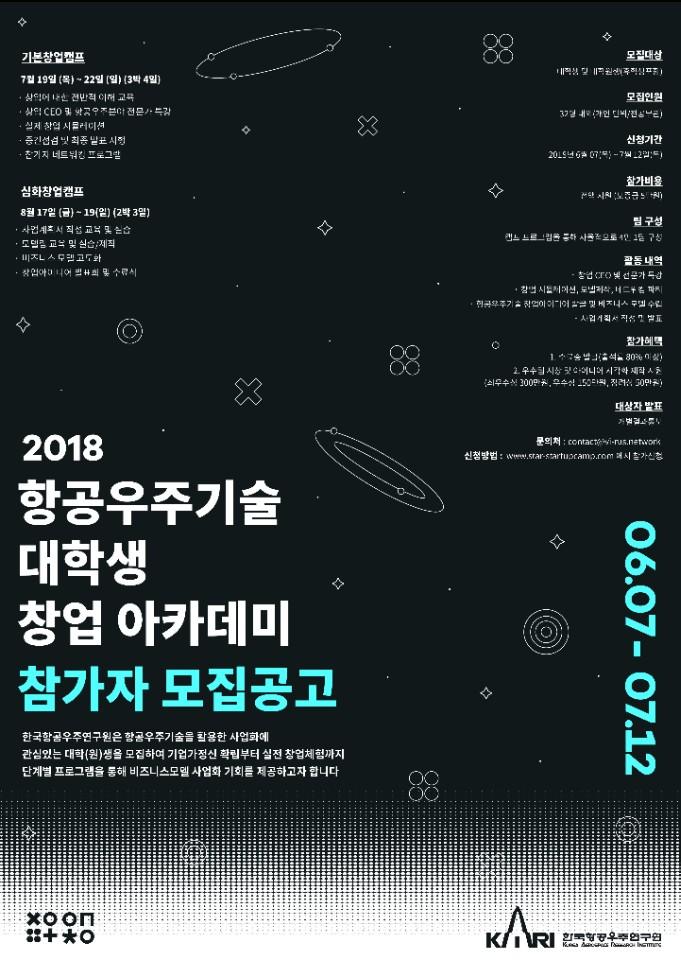 2018 항공우주기술 대학생 창업 아카데미