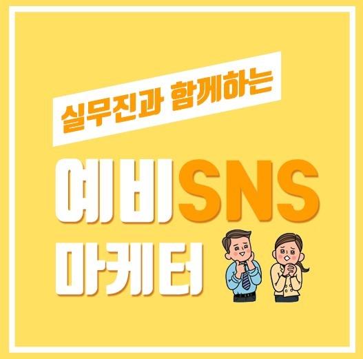 예비SNS마케터 14기 모집