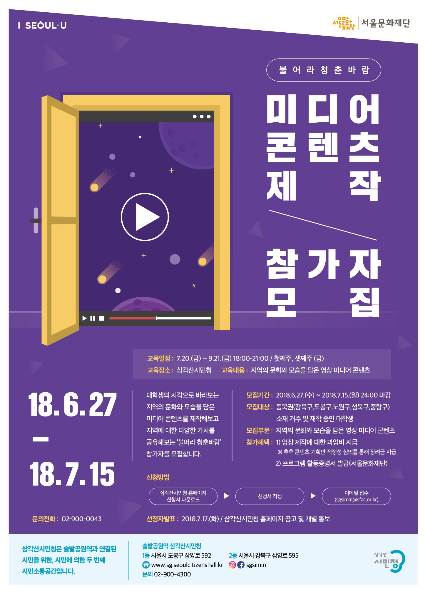 [삼각산시민청] 불어라 청춘바람_미디어콘텐츠 제작 참가자 모집