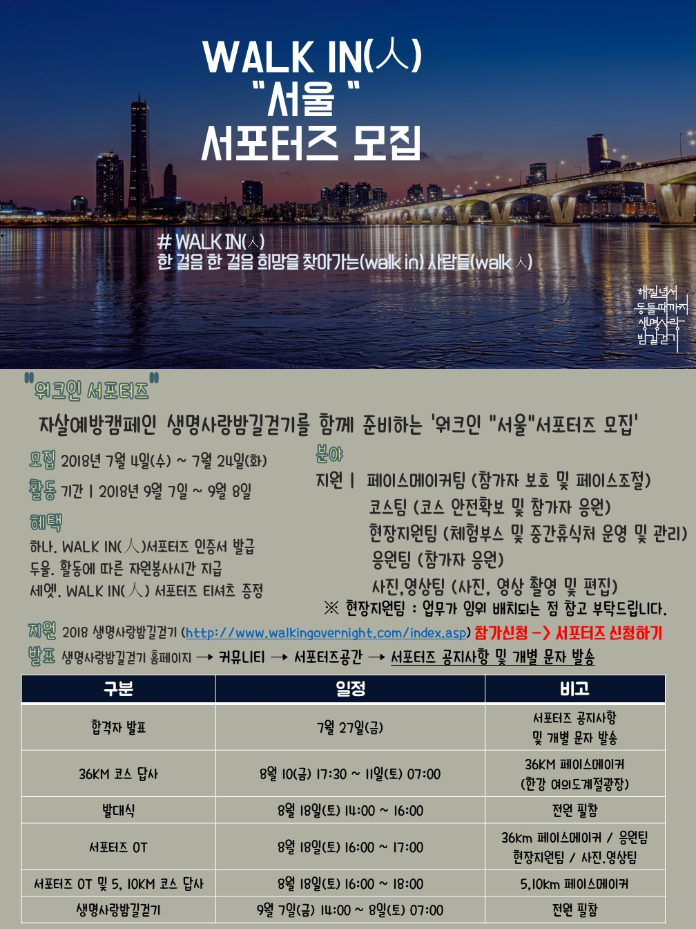 """[한국생명의전화] 2018 생명사랑밤길걷기 WALK IN(人) """"서울"""" 서포터즈 모집(~7/24)"""