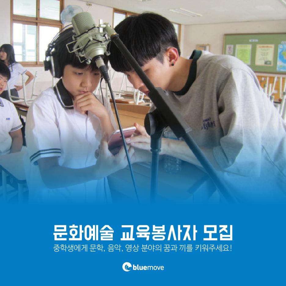 뽀송비 보컬 녹음, 뮤직비디오 제작 교육봉사자 추가 모집
