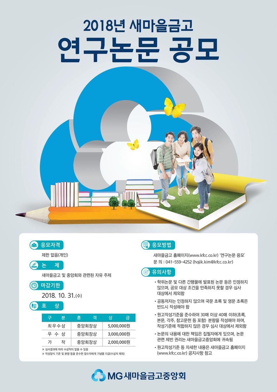 2018년 새마을금고연구 논문 공모전