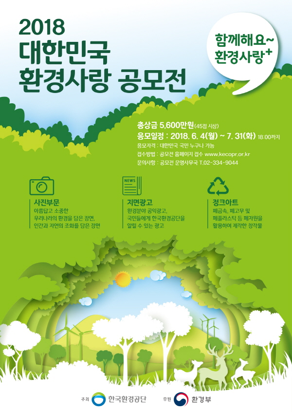 2018 대한민국 환경사랑 공모전