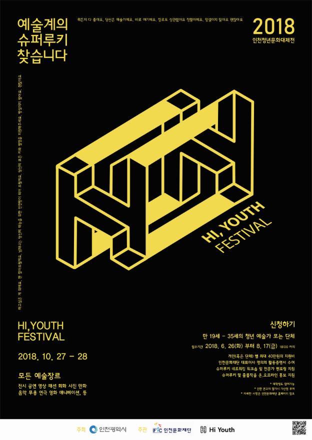 [인천문화재단] 종합예술축제 Hi,Youth Festival에서 참여예술가를 모집합니다 (모든장르 예술)
