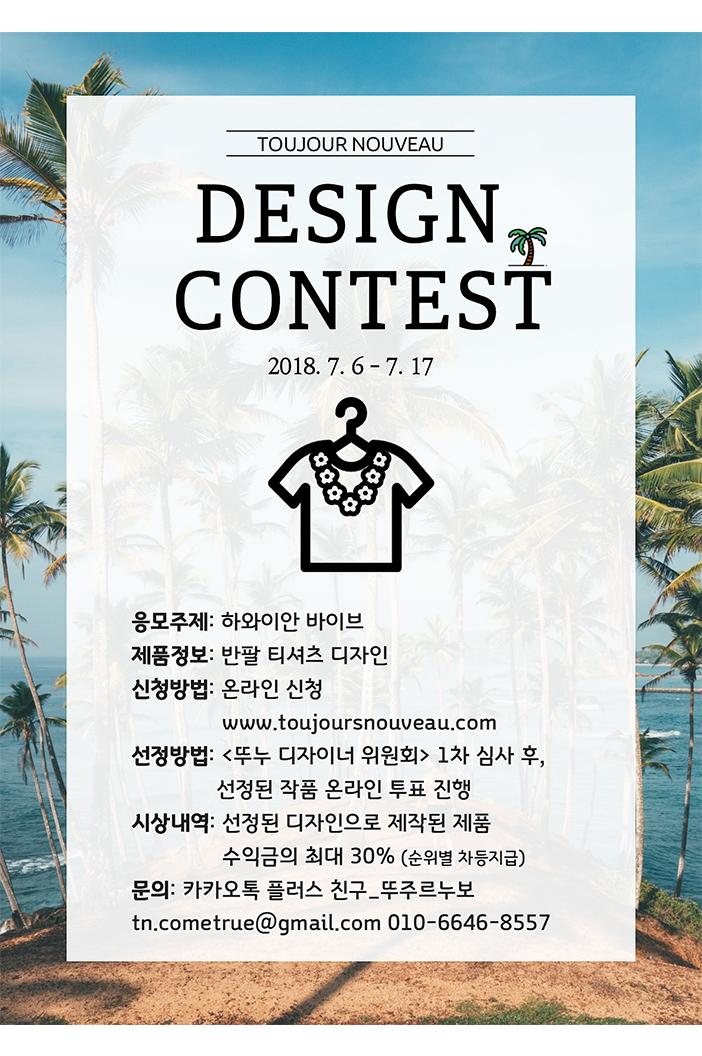 뚜주르누보 반팔 티셔츠 디자인 콘테스트