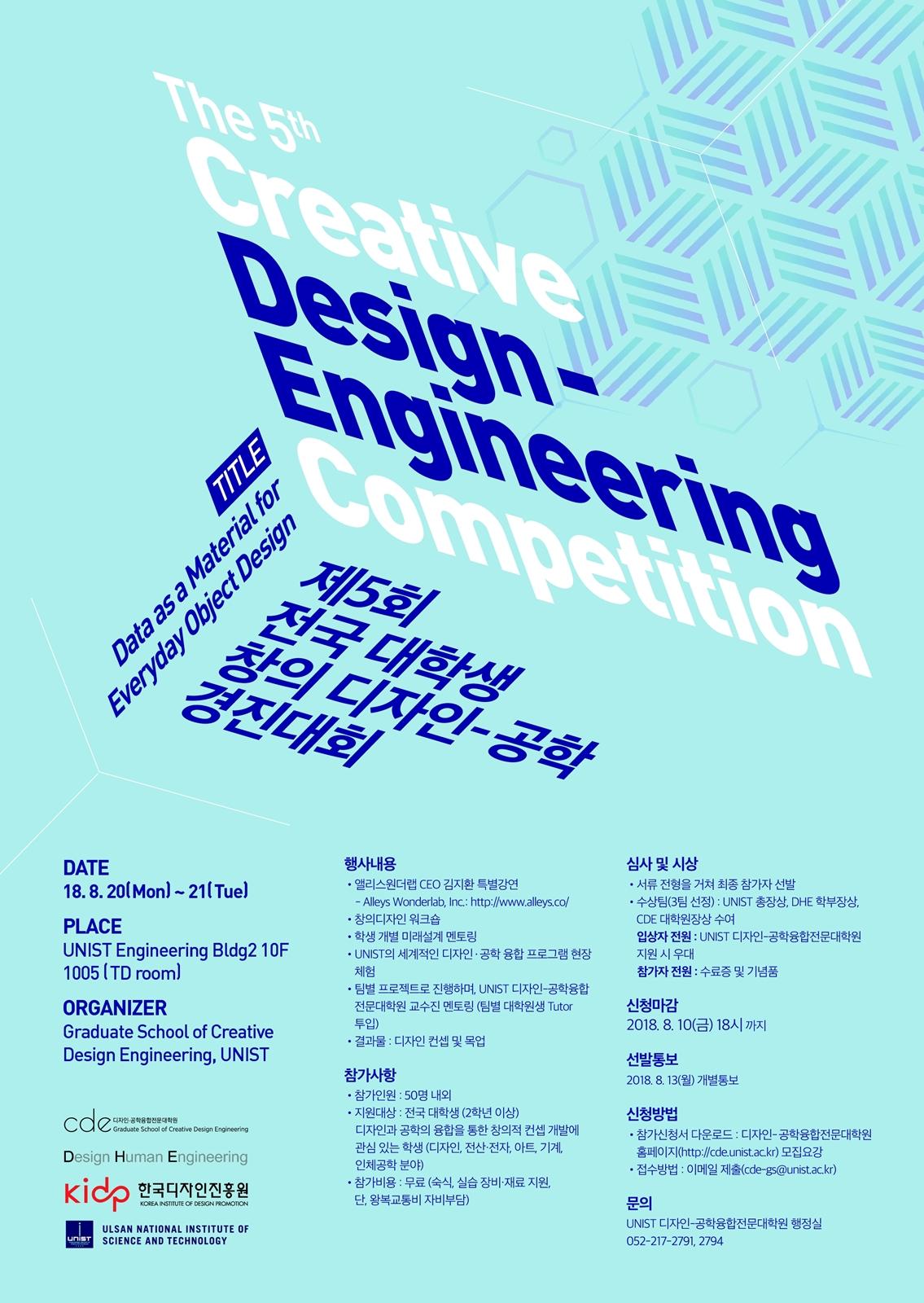 제5회 전국 대학생 창의 디자인-공학 경진대회