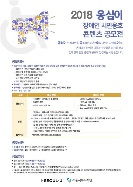 2018 옹심이 장애인 시민옹호 콘텐츠 공모전