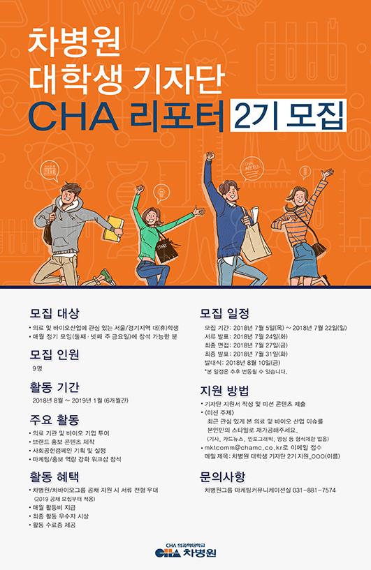 차병원 대학생 기자단 CHA 리포터 2기 모집 (~7/22)