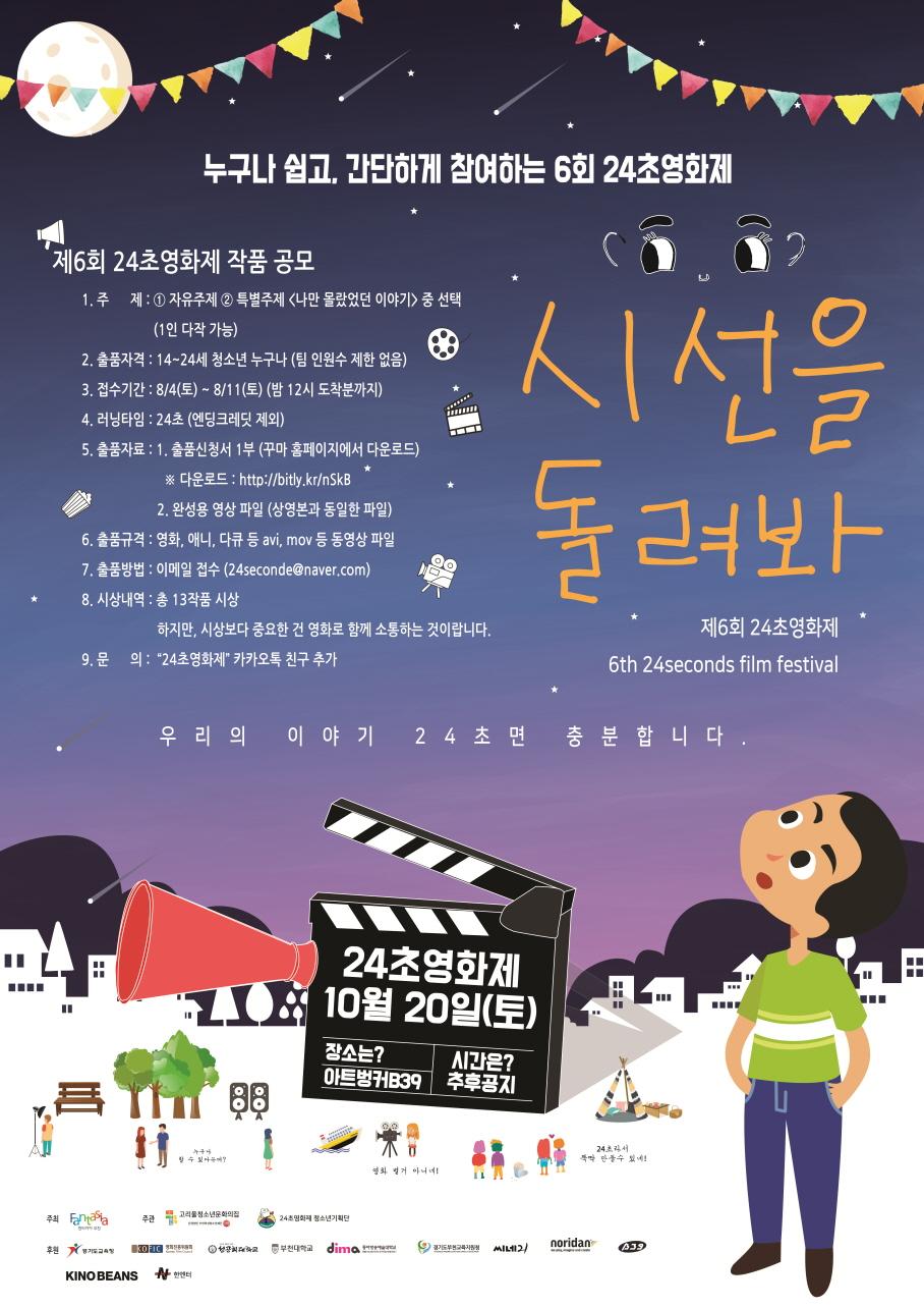 제6회 24초영화제 작품공모