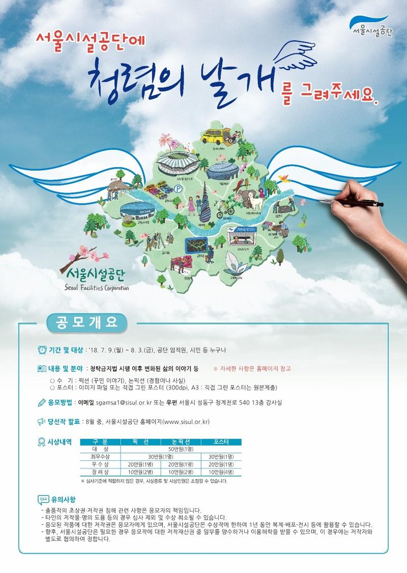 2018년 서울시설공단 청렴콘텐츠 공모전