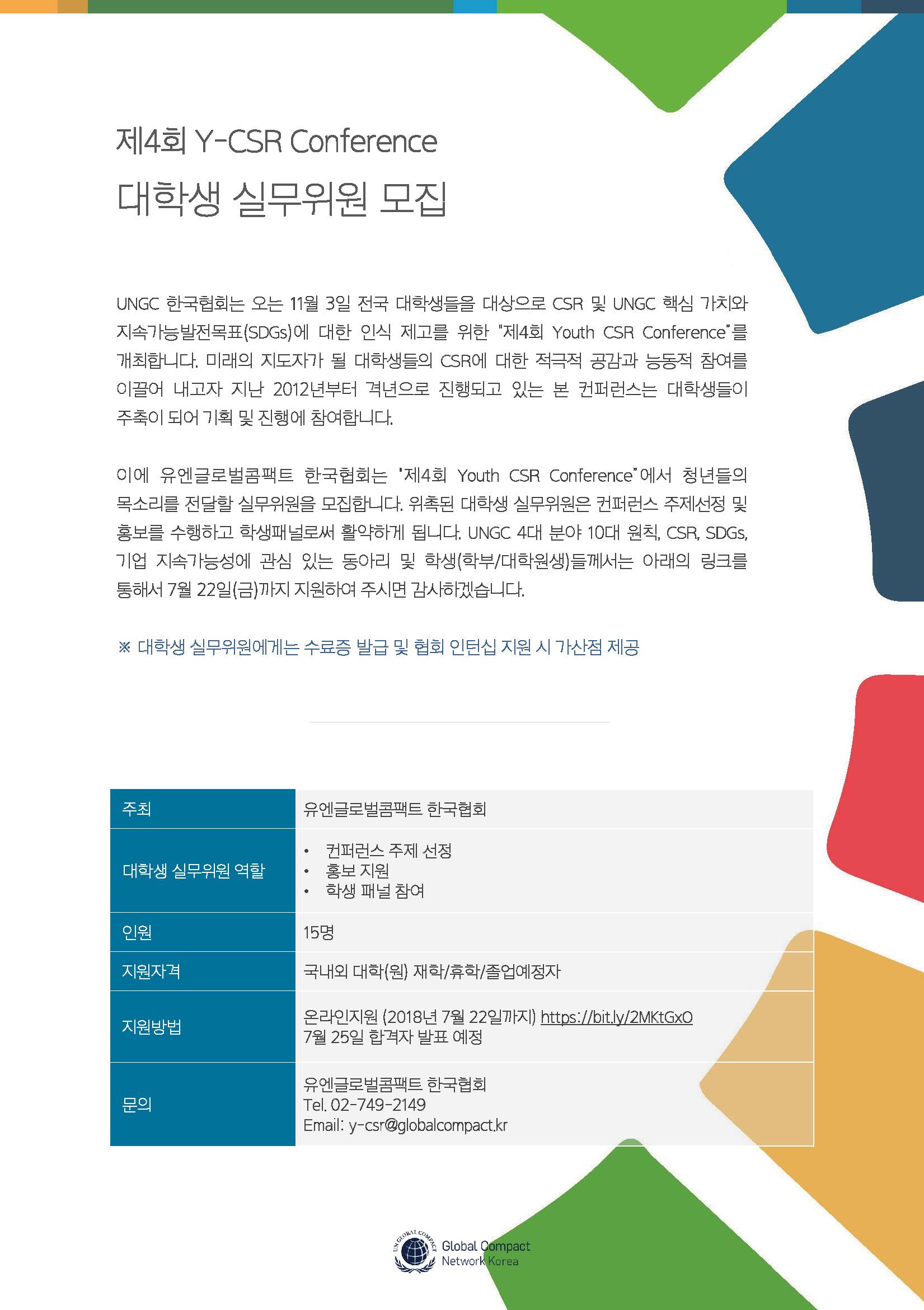 제4회 Y-CSR Conference 대학생 실무위원 모집