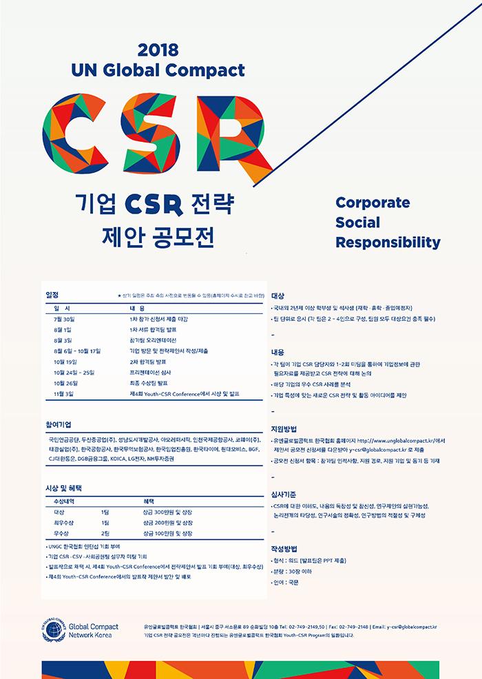2018 UNGC 기업 CSR 전략 제안 공모전