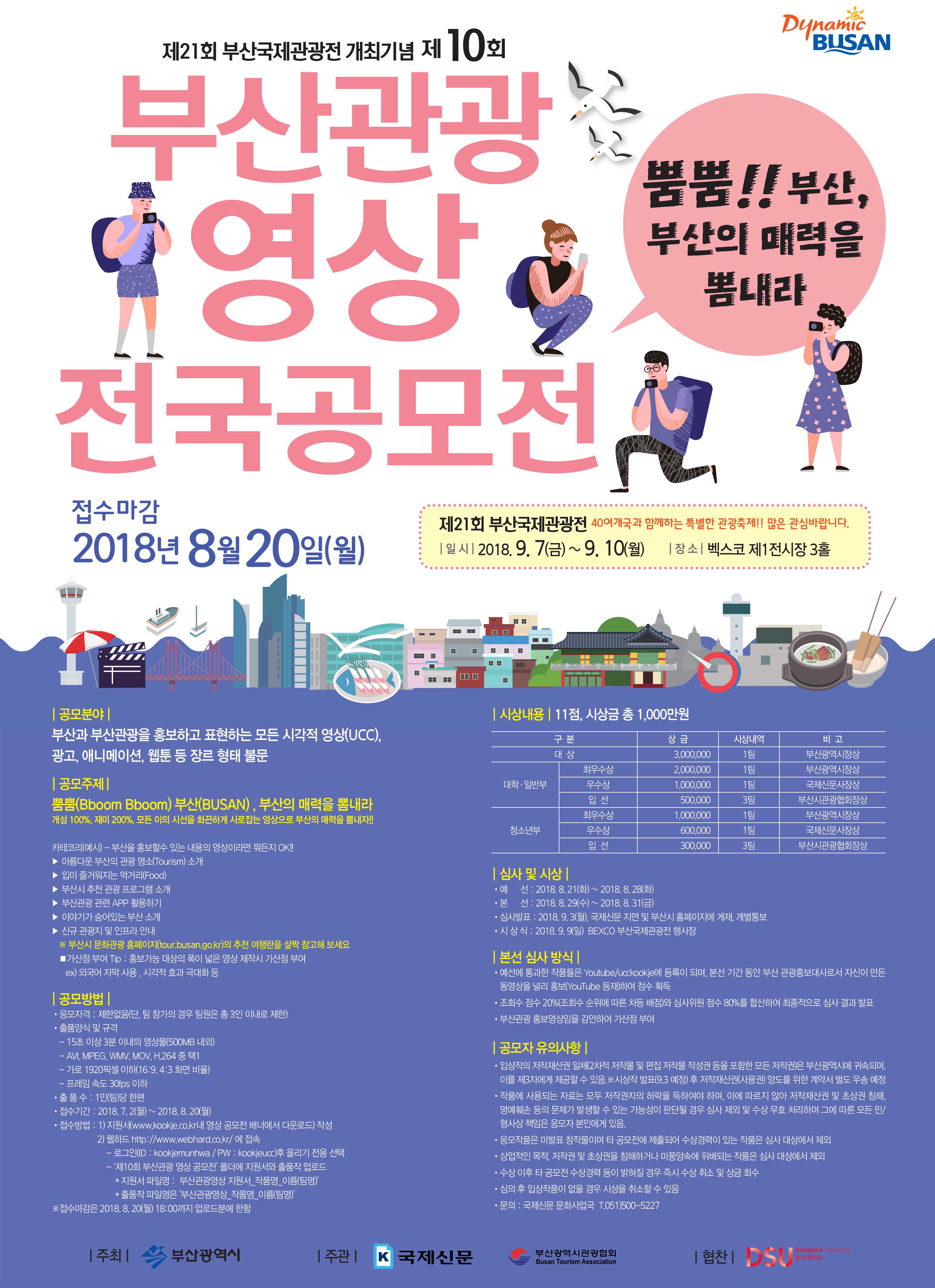 제10회 부산관광 영상 전국공모전
