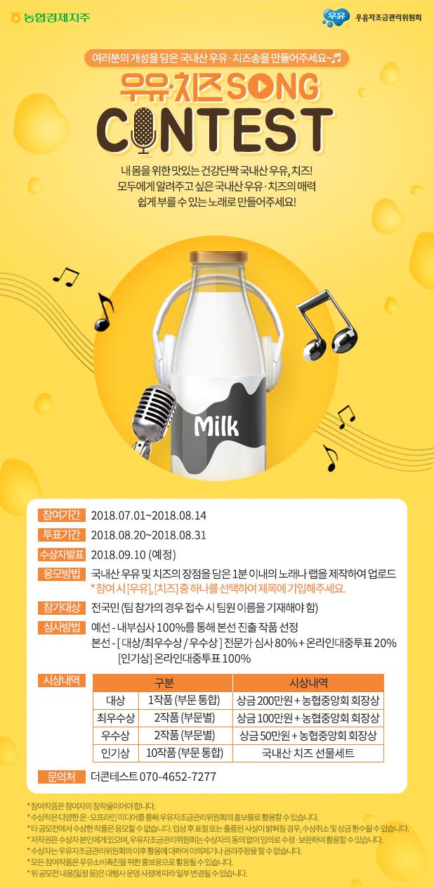 우유 치즈 SONG CONTEST