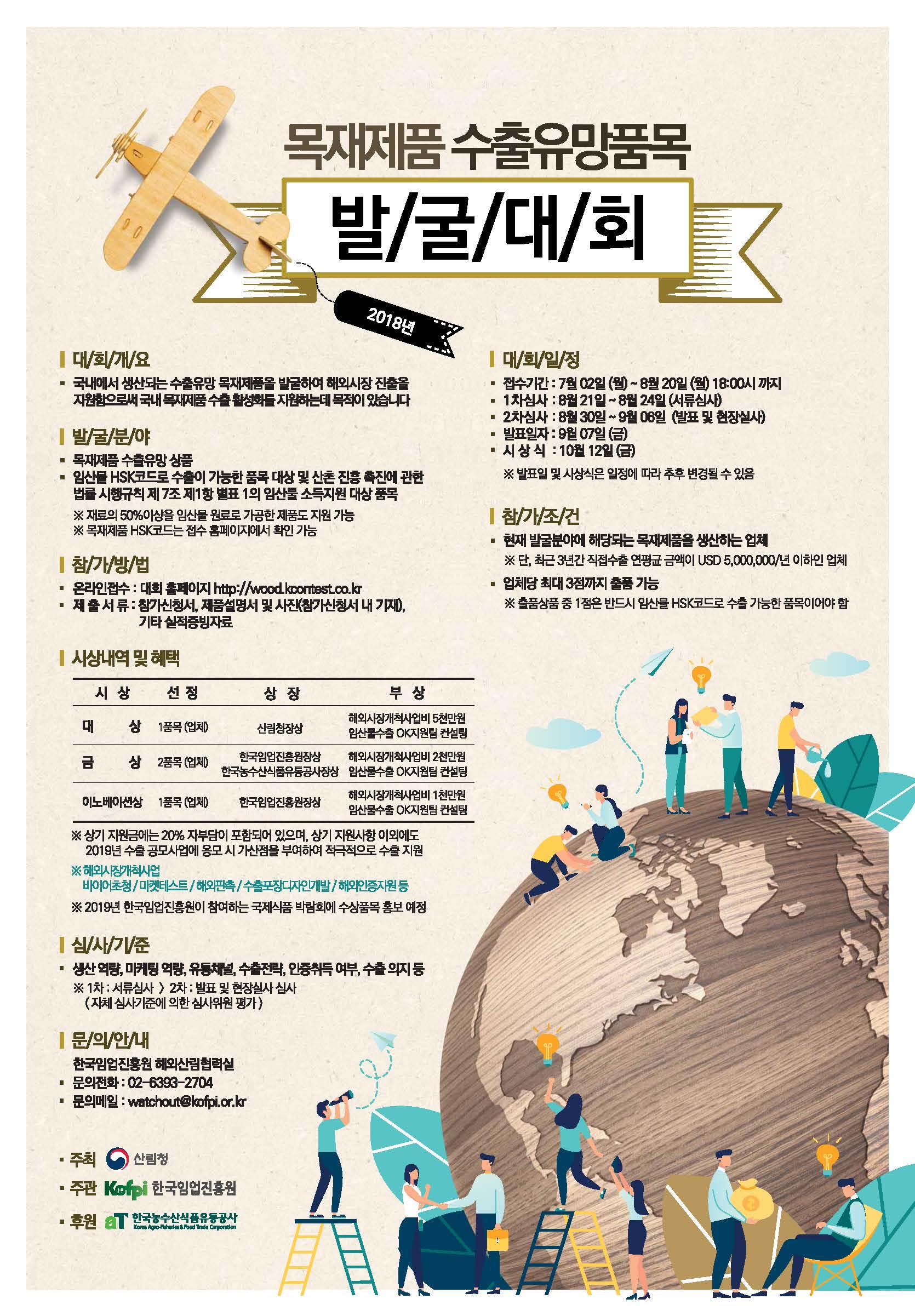 2018년 목재제품 수출유망품목 발굴대회