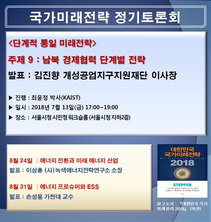 [KAIST 문술미래전략대학원] 국가미래전략 정기토론회 `단계적 통일전략`