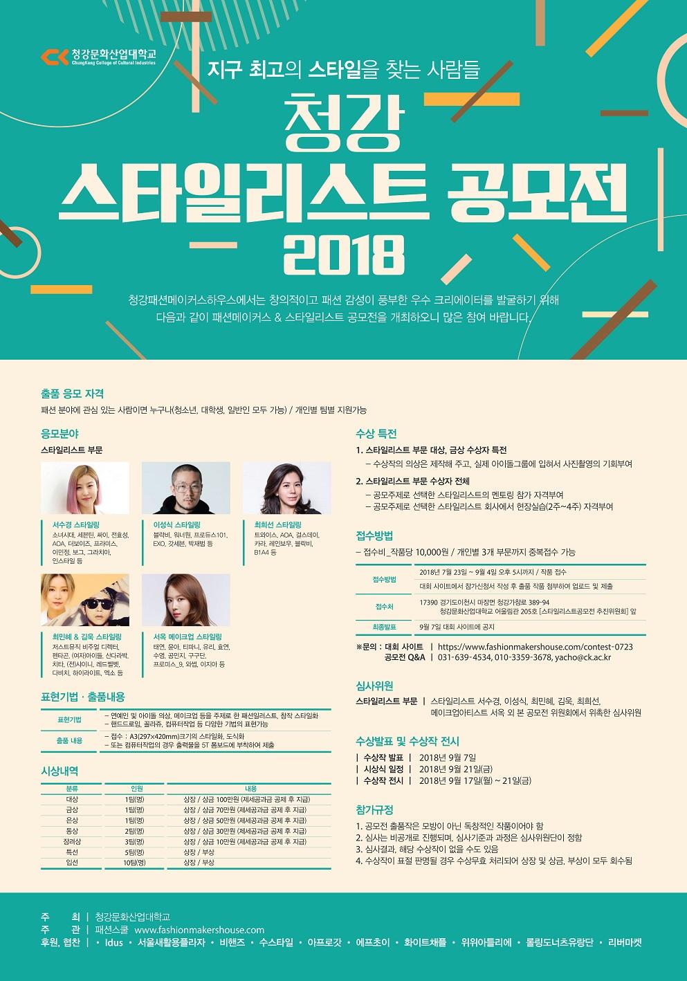 청강 스타일리스트 공모전 2018