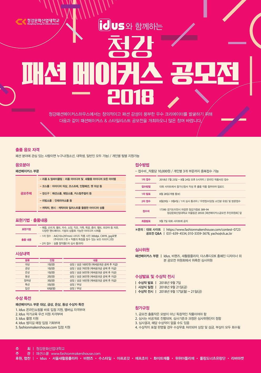 Idus와 함께하는 청강 패션메이커스 공모전 2018
