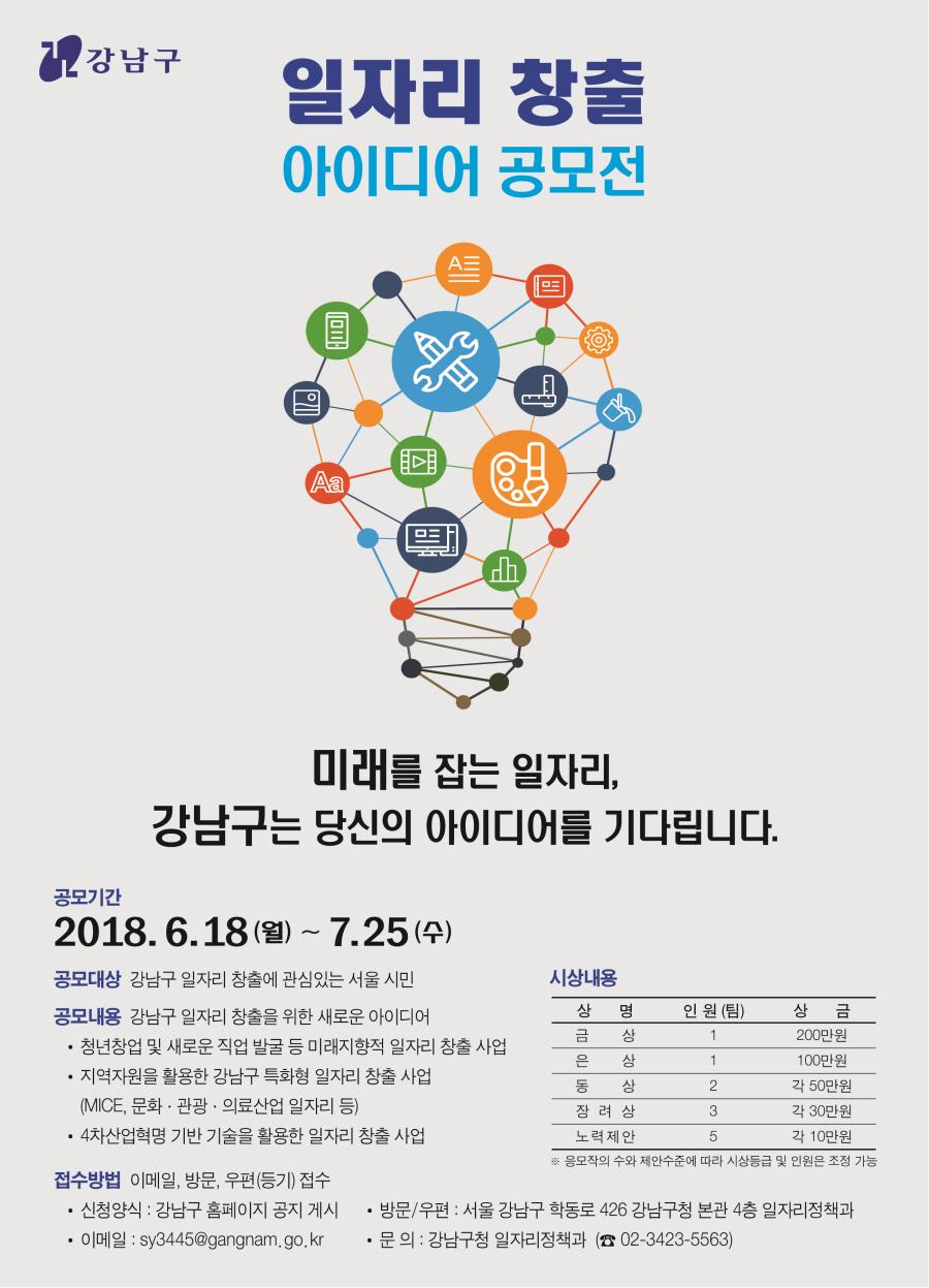 강남구 일자리 창출 아이디어 공모전 (기간 및 대상 확대)