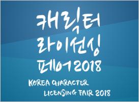 캐릭터 라이선싱 페어 2018
