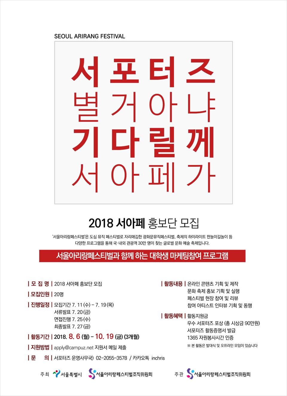 2018서울아리랑페스티벌 대학생 서포터즈 서아페 홍보단 모집