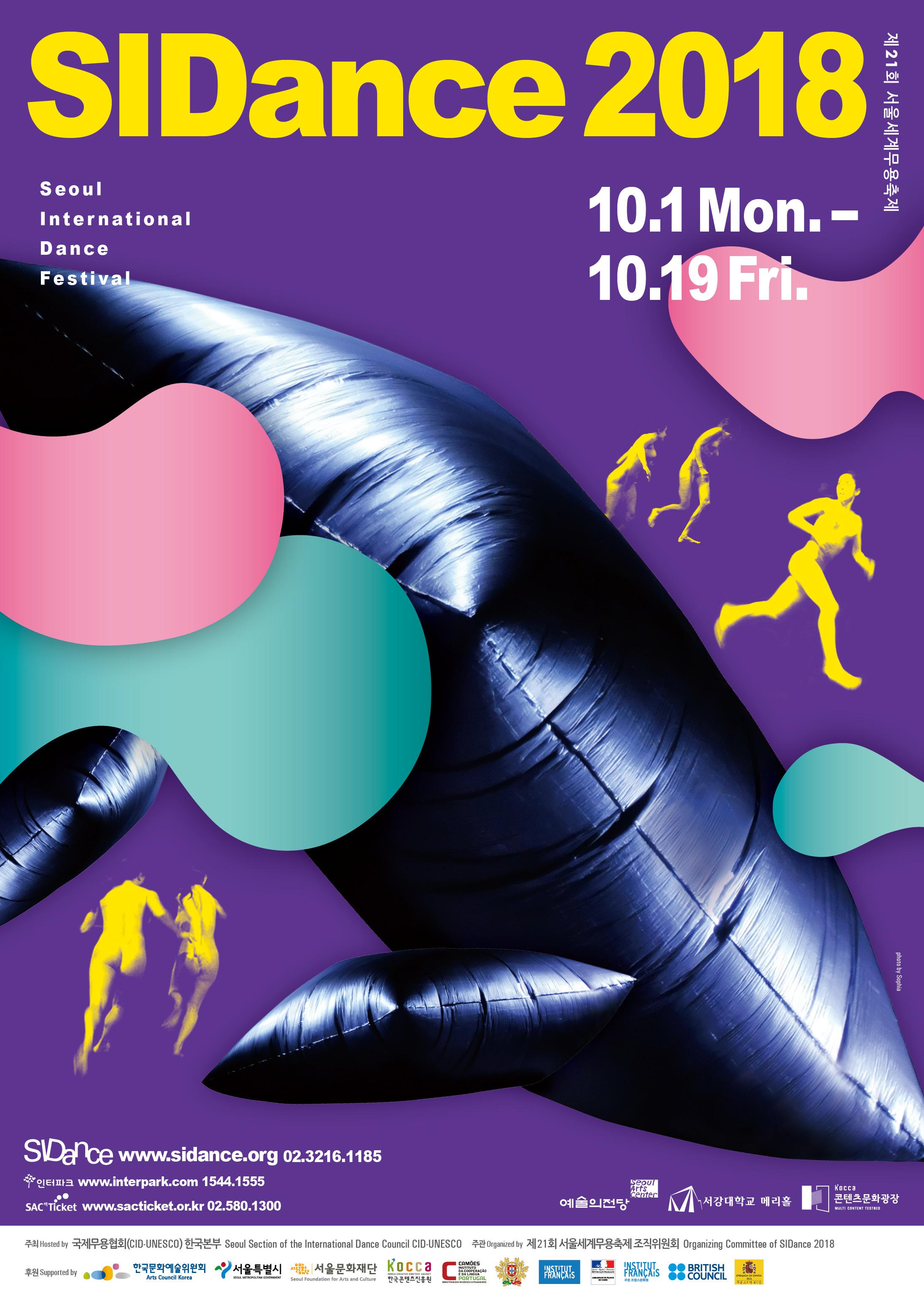 제 21회 서울세계무용축제(SIDance2018) 자원활동가 모집