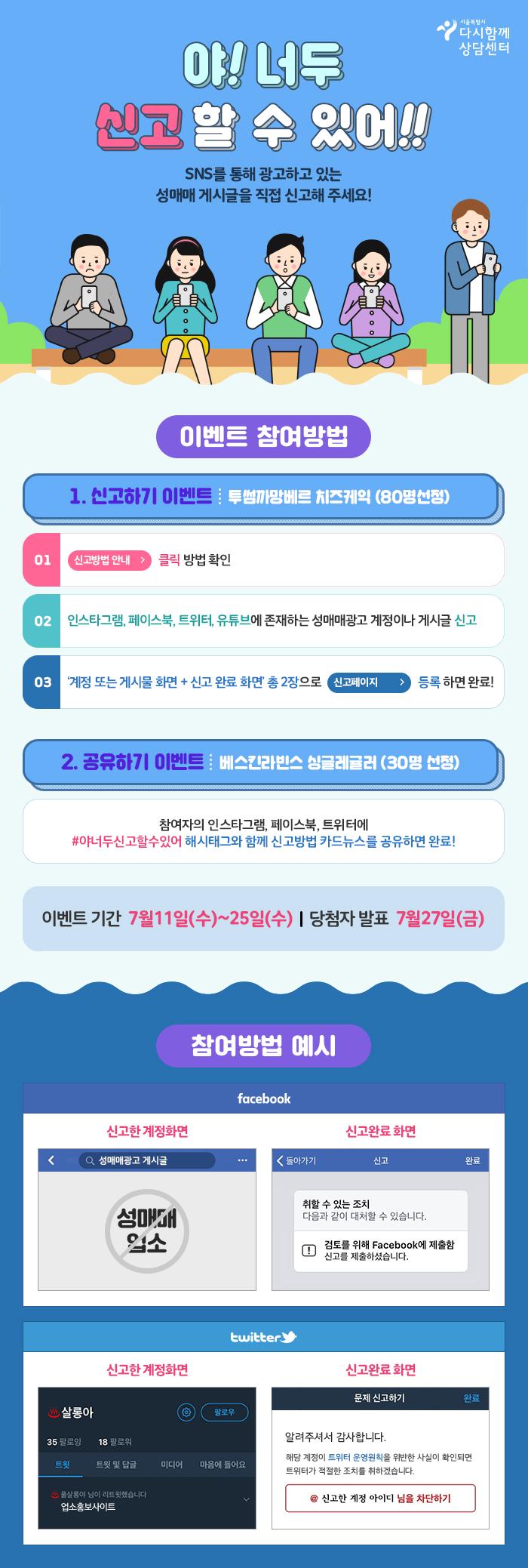 [서울시 다시함께상담센터] 야! 너두 신고할 수 있어!! 이벤트 (~7/25)