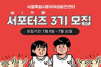 [서울특별시동부여성발전센터] 홍보서포터즈3기 모집 (~7/31)