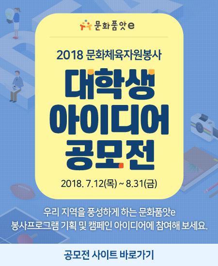 2018 문화체육자원봉사 대학생 아이디어 공모전 개최