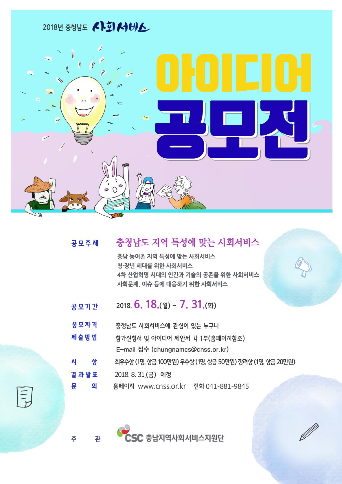 2018년 충청남도 사회서비스 아이디어 공모전 개최