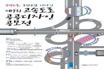 [한국도로공사] 제7회 고속도로 공공디자인 공모전 (~8/31)