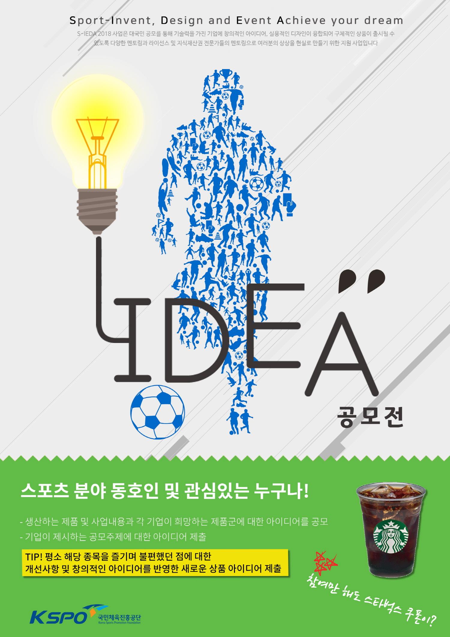 S-IDEA 2018 스포츠 아이디어 공모전