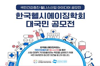 한국헬시에이징학회 대국민 아이디어 공모전