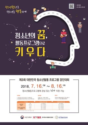 제3회 대한민국 청소년활동 프로그램 경진대회