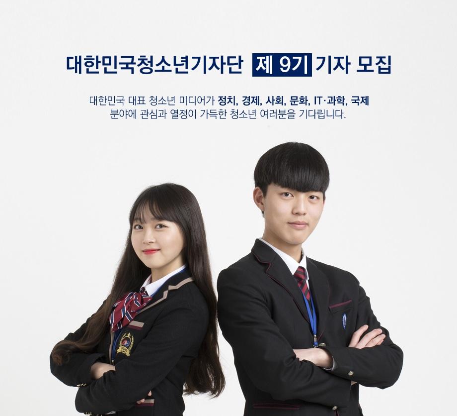 대한민국청소년기자단 제 9기 기자 모집