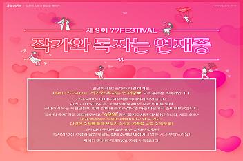 조아라 제9회 77FESTIVAL `독자와 작가는 연재중♡`