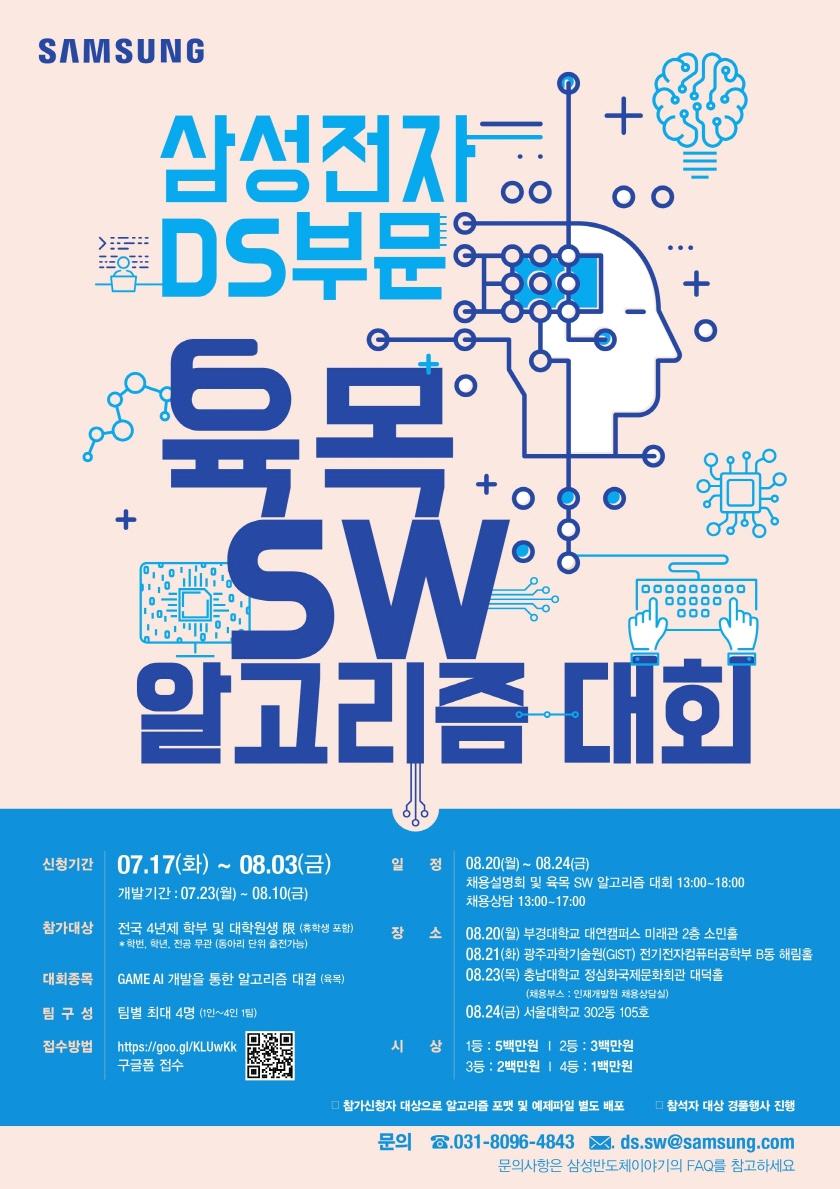 [삼성전자 DS부문] 육목 SW 알고리즘 대회