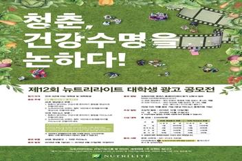 제12회 뉴트리라이트 대학생 광고 공모전