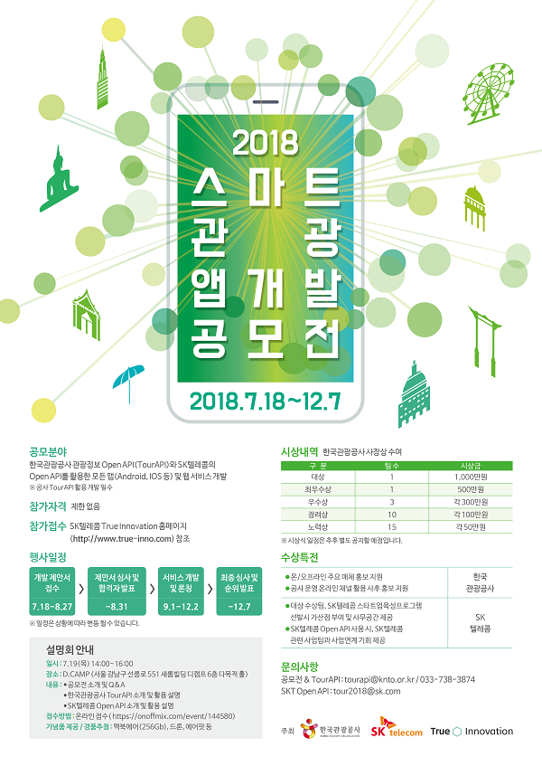 2018 스마트 관광 앱개발 공모전